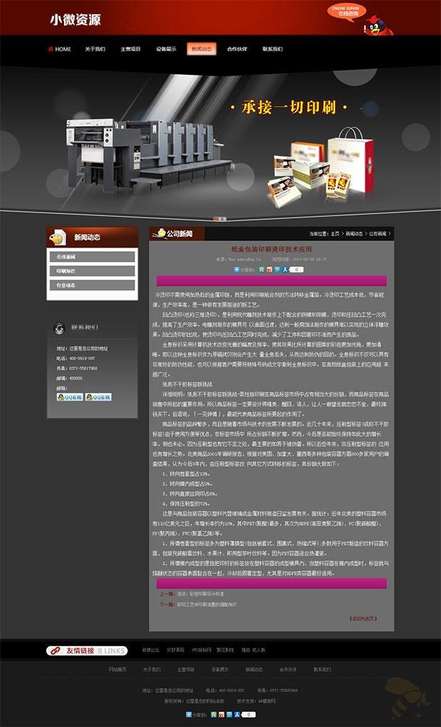 织梦dedecms黑色包装印刷公司模板 印刷企业网站源码