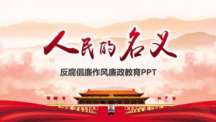 简洁人民的名义PPT主题模板