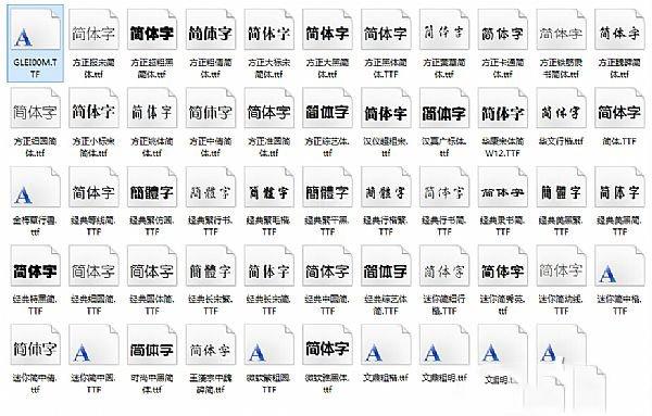 54个绘图和文字美工设计师常用字体打包下载(TTF)