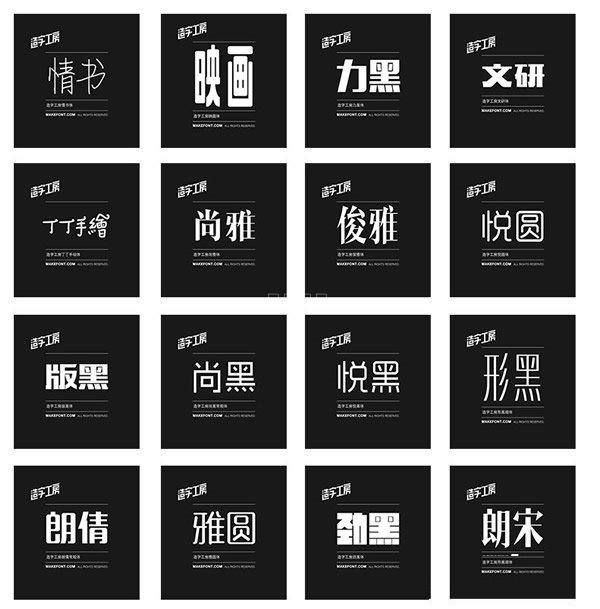 造字工房16款个人字体(非商业)下载