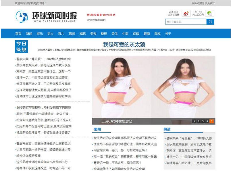 新闻时报资讯类网站织梦模板(带手机端)