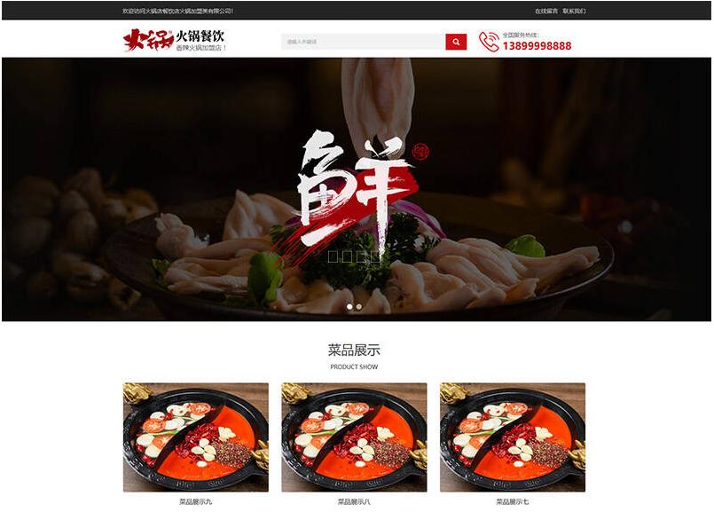 响应式火锅餐饮加盟店类网站织梦模板(自适应手机端)