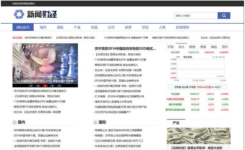 财经理财新闻资讯类网站织梦模板(带手机端)
