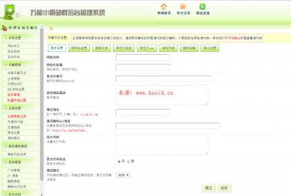 最新vivi万能小偷站群版2.4程序源码破解版蜘蛛池 几百个网站站群一分钟完成 自动采集